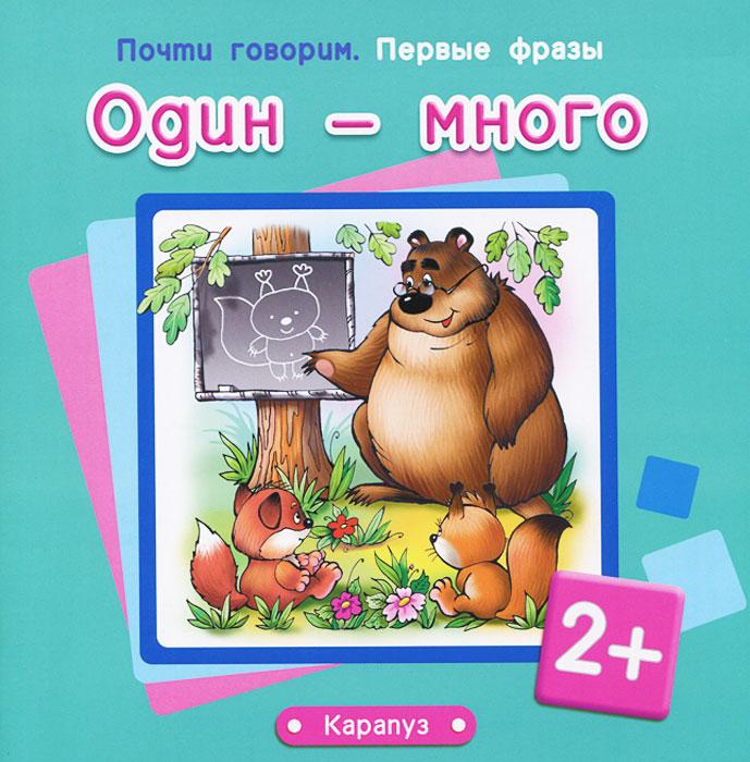 Один - много, С. Н. Теплюк