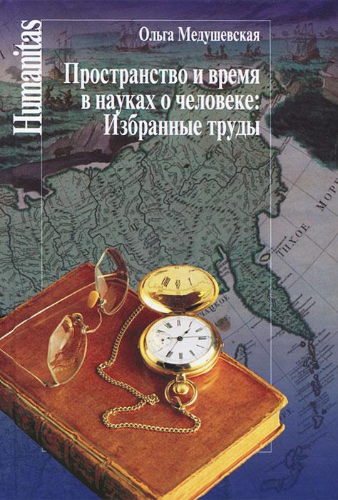 Пространство и время в науках о человеке, Ольга Медушевская
