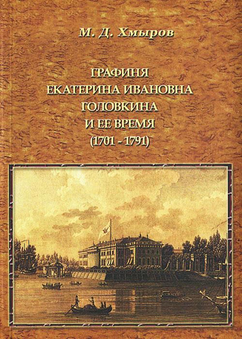 Графиня Екатерина Ивановна Головкина и ее время (1701-1791), М. Д. Хмыров