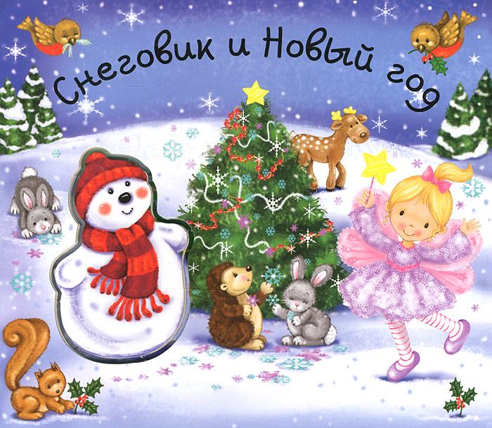 Снеговик и Новый год, Лариса Бурмистрова