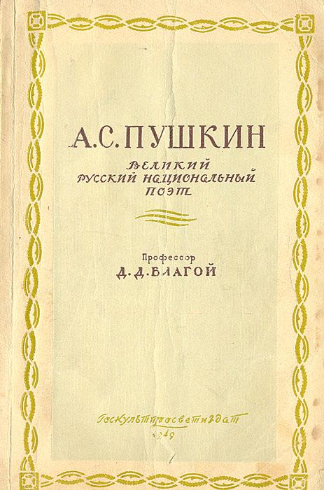 А. С. Пушкин. Великий русский национальный поэт,