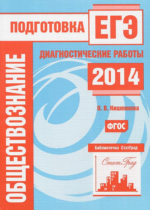 Обществознание.  Подготовка к ЕГЭ в 2014 году. Диагностические работы, О. В. Кишенкова