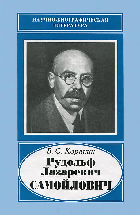 Рудольф Лазаревич Самойлович, В. С. Корякин