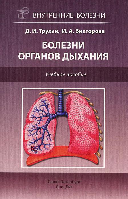 Болезни органов дыхания, Д. И. Трухан, И. А. Викторова