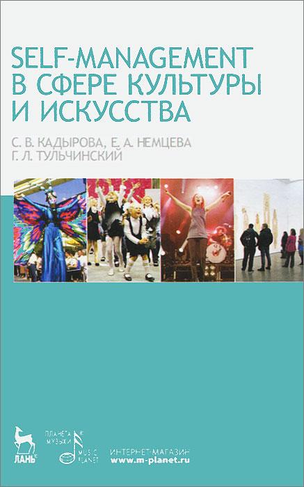 Self-managment в сфере культуры и искусства, С. В. Кадырова, Е. А. Немцева, Г. Л. Тульчинский