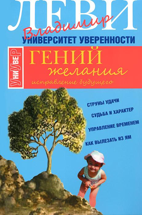 Гений желания, Владимир Леви