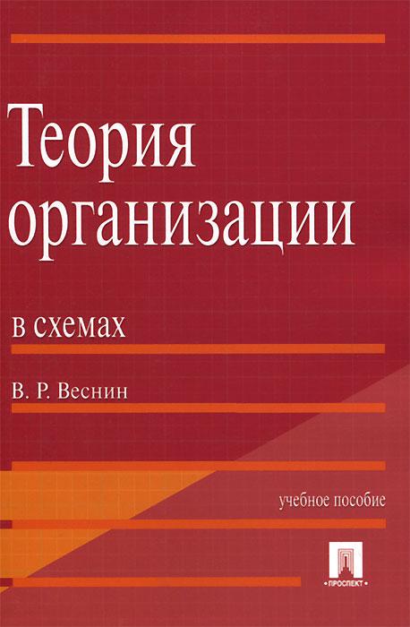 Теория организации в схемах, В. Р. Веснин