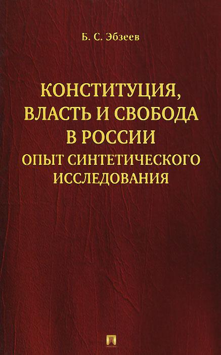 Конституция, власть и свобода в России. Опыт синтетического исследования, Б. С. Эбзеев