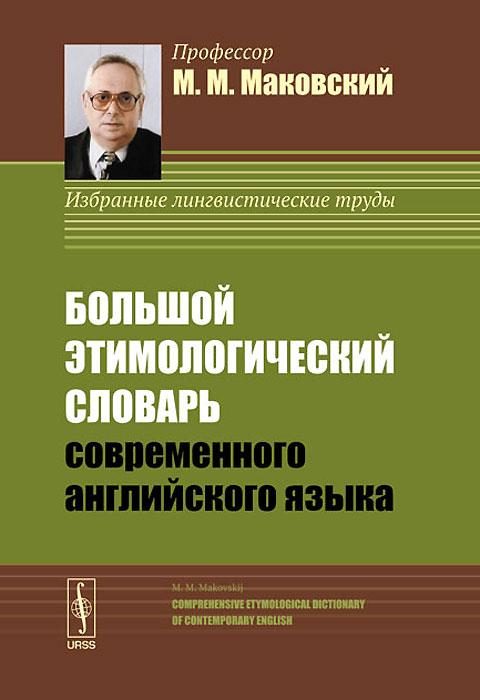 Большой этимологический словарь современного английского языка, М. М. Маковский