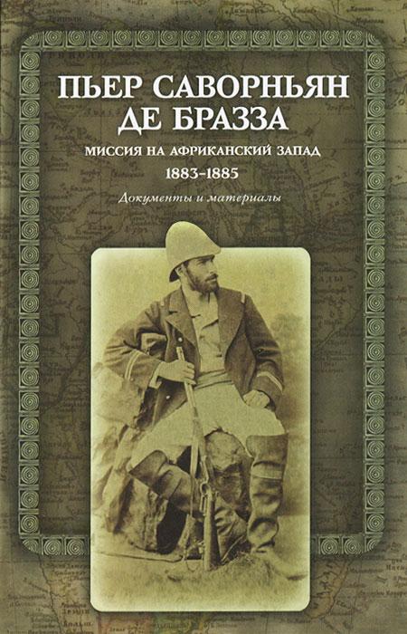 Миссия на Африканский Запад. 1883-1885. Документы и материалы, Пьер Саворньян де Бразза