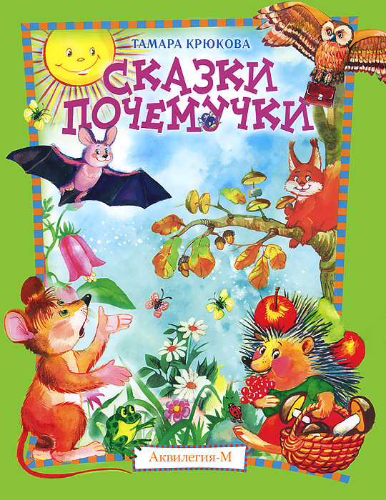 Сказки почемучки, Тамара Крюкова