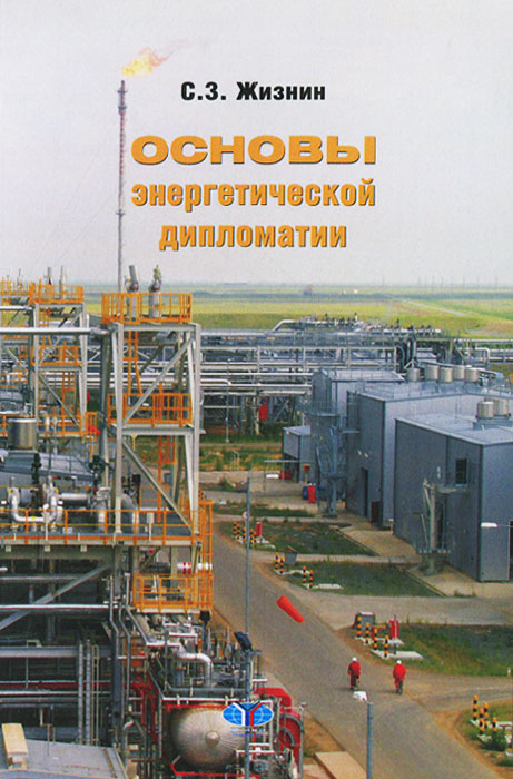 Основы энергетической дипломатии, С. З. Жизнин