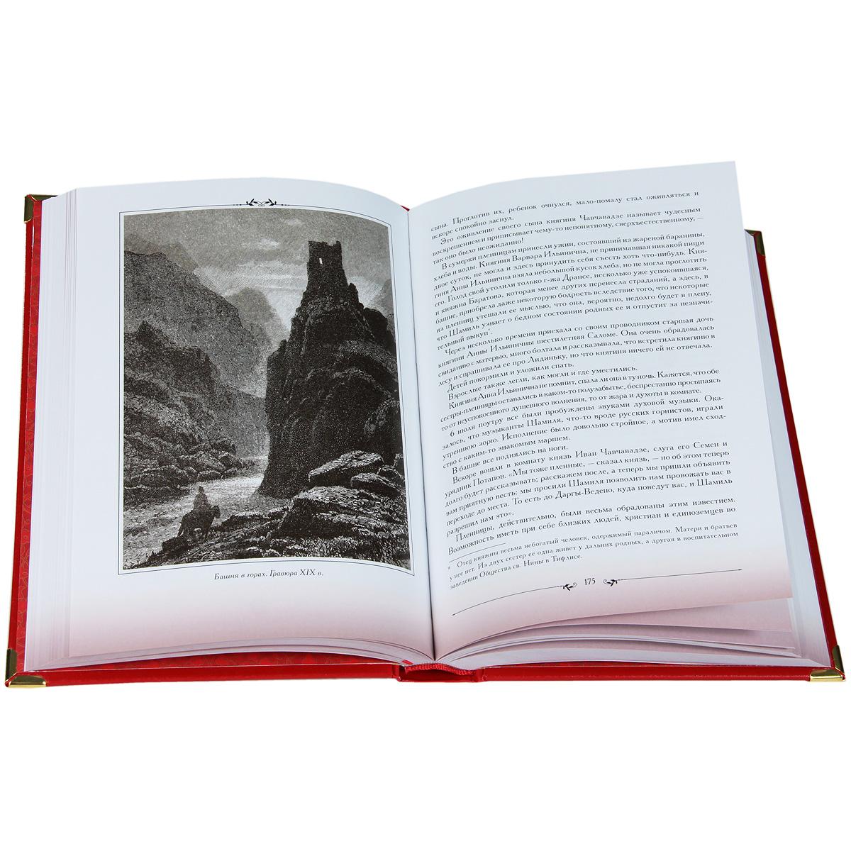 Кавказские пленницы, или Плен у Шамиля (подарочное издание), Е. А. Вердеревский