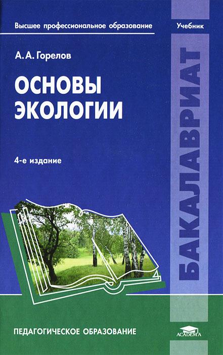 Основы экологии, А. А. Горелов