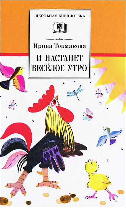 И настанет веселое утро, Ирина Токмакова
