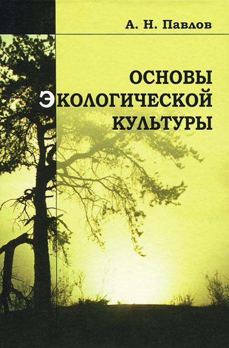 Основы экологической культуры, А. Н. Павлов