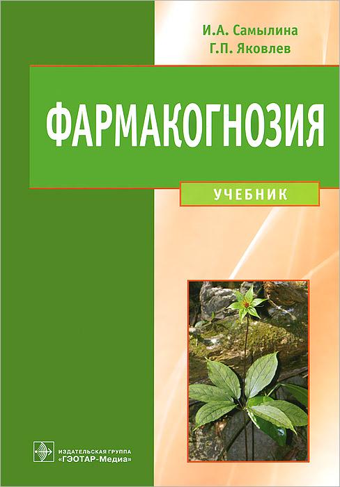 Фармакогнозия, И. А. Самылина, Г. П. Яковлев