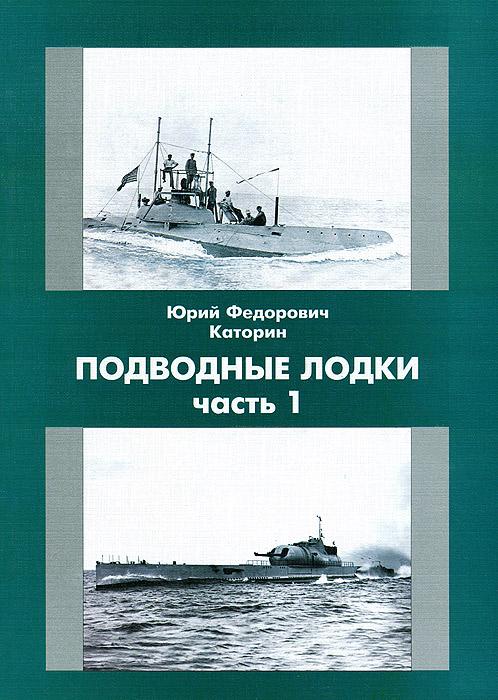 Подводные лодки. Часть 1, Ю. Ф. Каторин