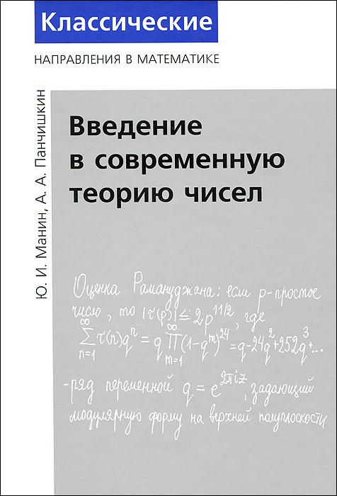 Введение в современную теорию чисел, Ю. И. Манин, А. А. Панчишкин
