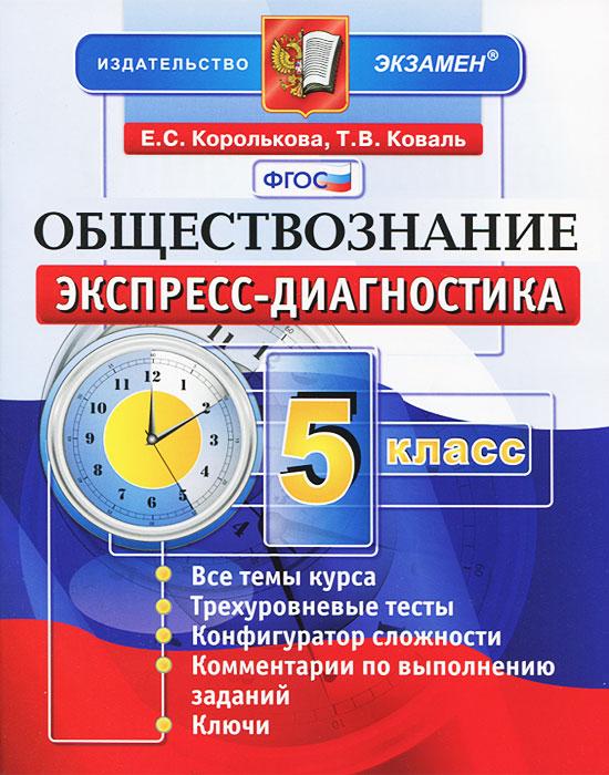Обществознание. 5 класс. Экспресс-диагностика, Е. С. Королькова, Т. В. Коваль