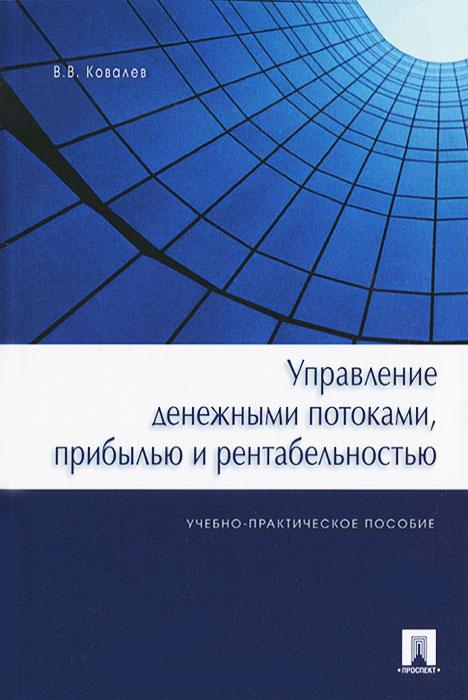 Управление денежными потоками, прибылью и рентабельностью, В. В. Ковалев