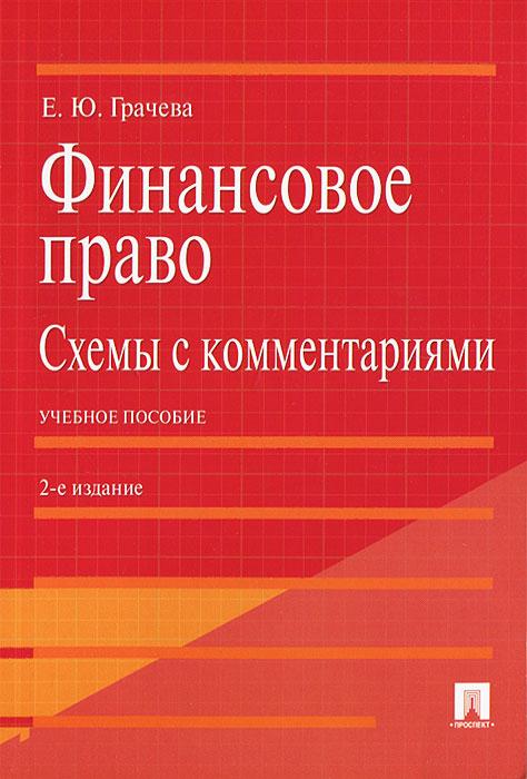 Финансовое право. Схемы с комментариями, Е. Ю. Грачева