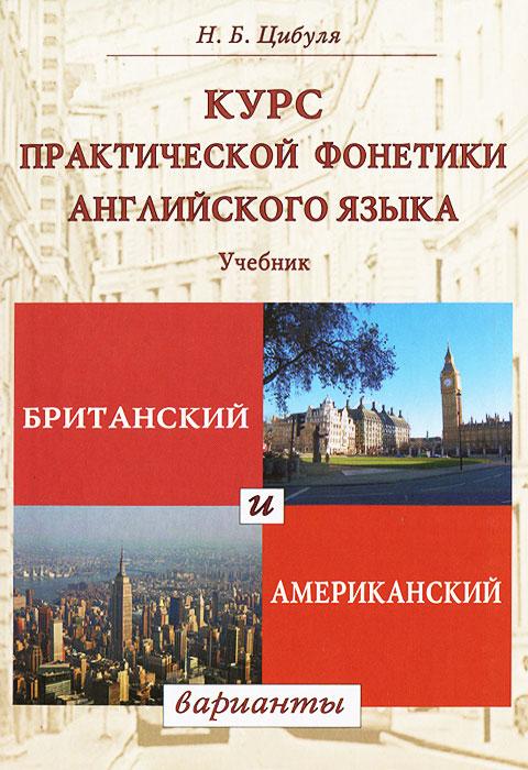 Курс практической фонетики английского языка, Н. Б. Цибуля