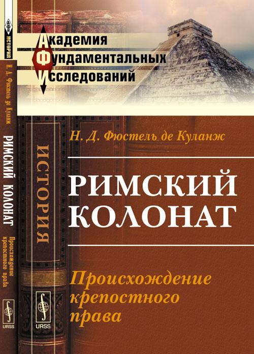 Римский колонат. Происхождение крепостного права, Н. Д. Фюстель де Куланж