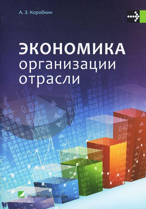 Экономика организации отрасли, А. З. Коробкин