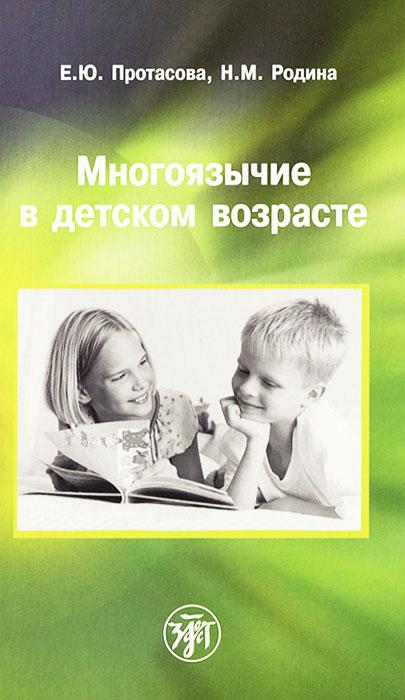 Многоязычие в детском возрасте, Е. Ю. Протасова, Н. М. Родина
