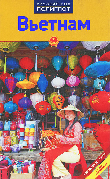 Вьетнам. Путеводитель с мини-разговорником, Франц-Йозеф Крюкер