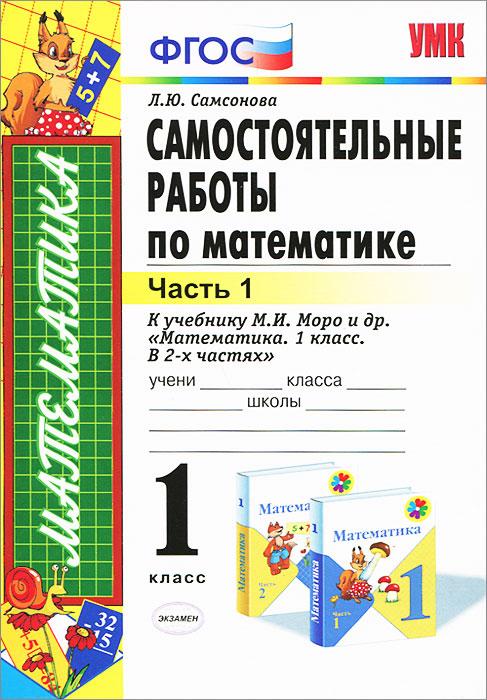 Самостоятельные работы по математике. 1 класс. Часть 1, Л. Ю. Самсонова