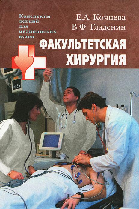 Факультетская хирургия, Е. А. Кочнева, В. Ф. Гладенин