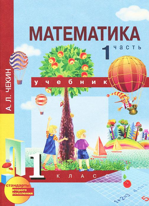 Математика. 1 класс. В 2 частях. Часть 1, А. Л. Чекин