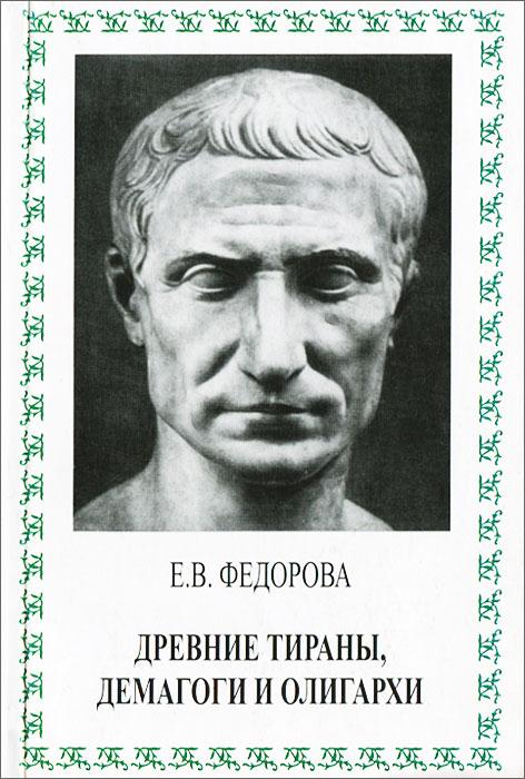 Древние тираны, демагоги и олигархи, Е. В. Федорова