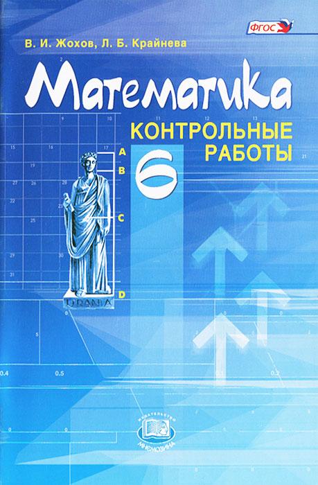 Математика. 6 класс. Контрольные работы, В. И. Жохов, Л. Б. Крайнева