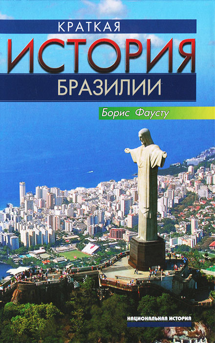 Краткая история Бразилии, Борис Фаусту