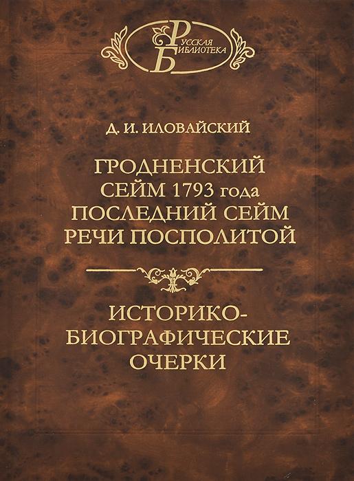 Гродненский сейм 1793 года. Последний сейм Речи Посполитой. Историко-биографические очерки, Д. И. Иловайский
