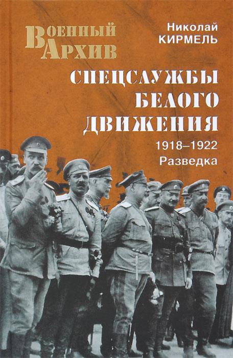 Спецслужбы Белого движения. 1918-1922. Разведка, Николай Кирмель
