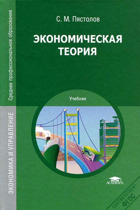 Экономическая теория, С. М. Пястолов