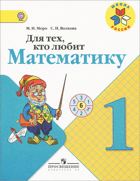 Для тех, кто любит математику. 1 класс, М. И. Моро, С. И. Волкова