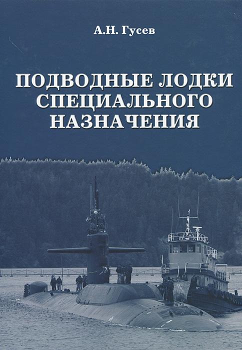 Подводные лодки специального назначения. Построенные корабли и нереализованные проекты, А. Н. Гусев