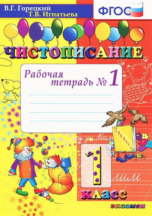 Чистописание. 1 класс. Рабочая тетрадь №1, В. Г. Горецкий, Т. В. Игнатьева