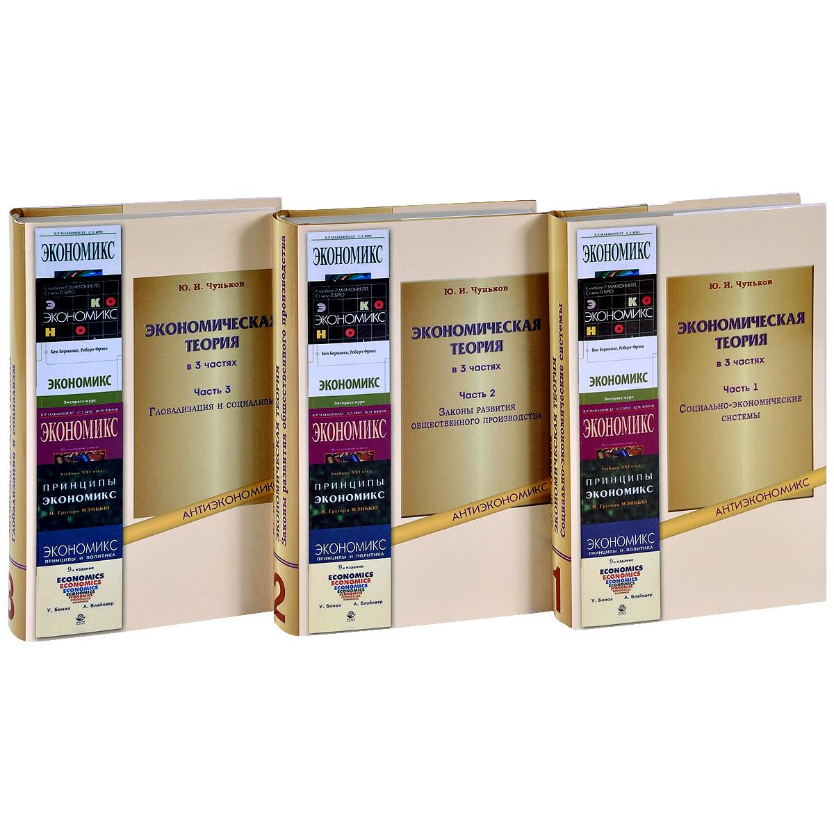 Экономическая теория. Учебное пособие (комплект из 3 книг), Ю. И. Чуньков