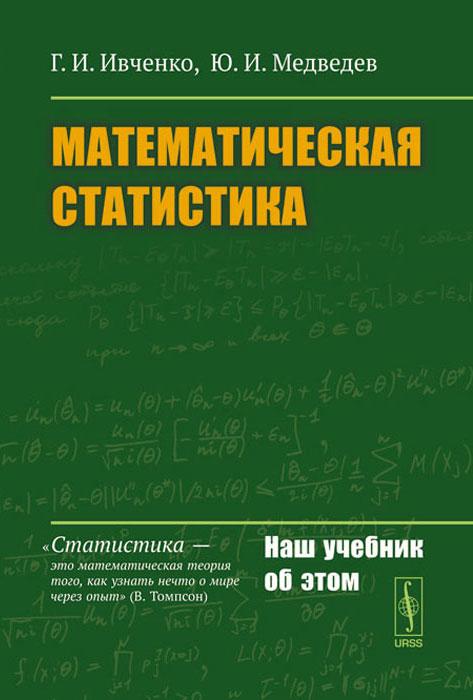 Математическая статистика, Г. И. Ивченко, Ю. И. Медведев