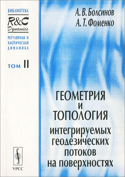 Геометрия и топология интегрируемых геодезических потоков на поверхностях, А. В. Болсинов, А. Т. Фоменко