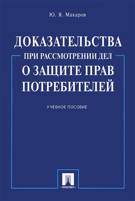 Доказательства при рассмотрении дел о защите прав потребителей, Ю. Я. Макаров