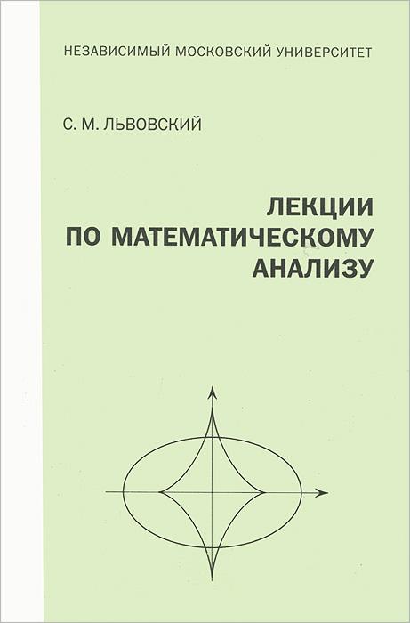 Лекции по математическому анализу, С. М. Львовский