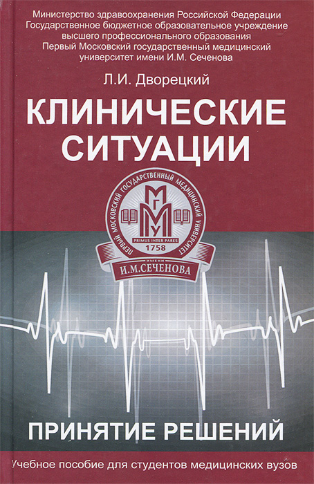 Клинические ситуации. Принятие решений, Л. И. Дворецкий