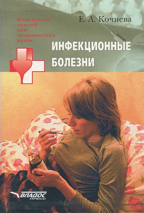 Инфекционные болезни, Е. А. Кочнева